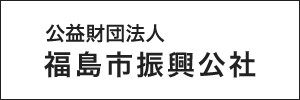 福島市振興公社