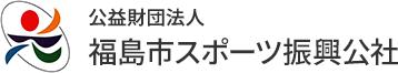 福島市スポーツ振興公社