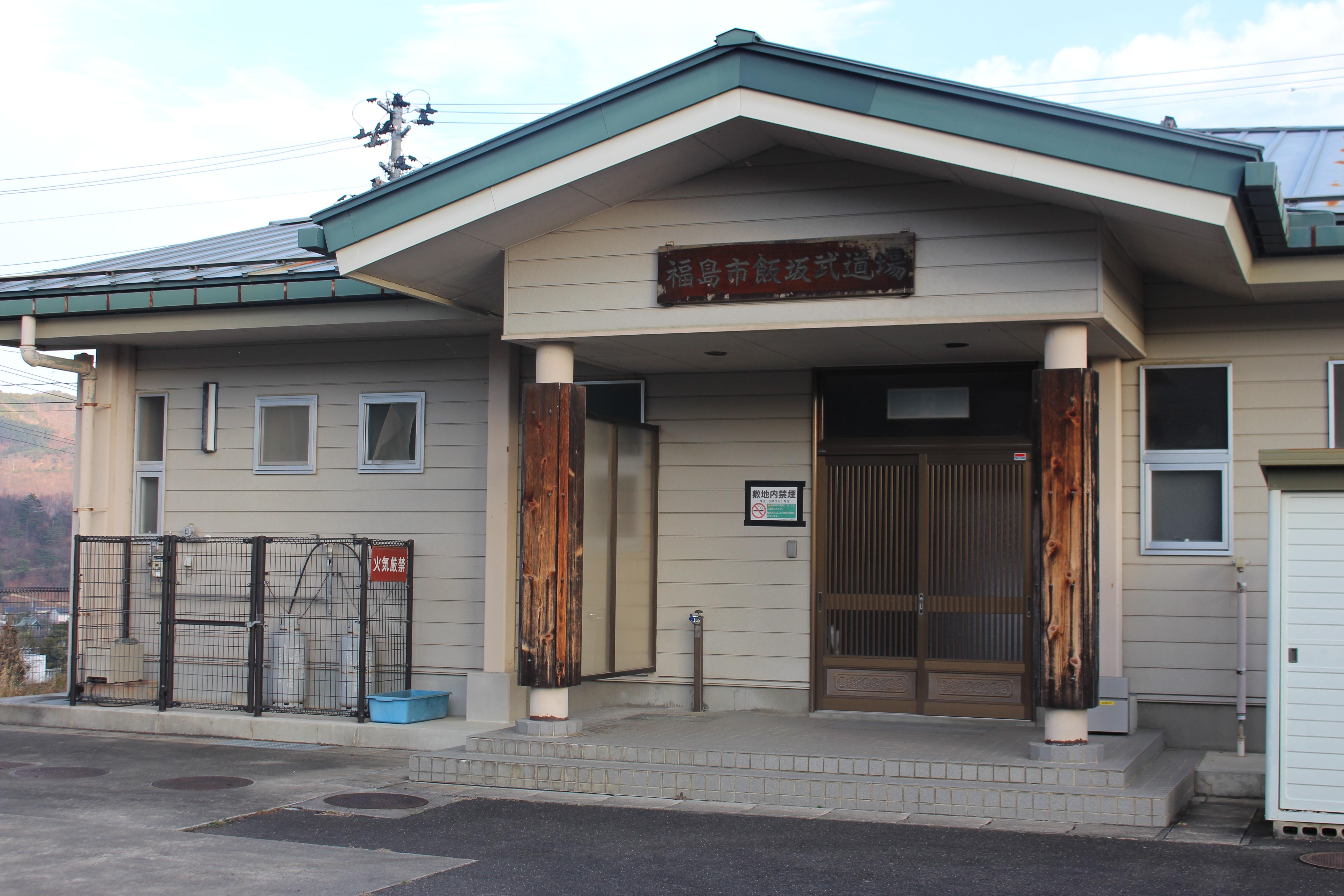 飯坂武道場外観写真