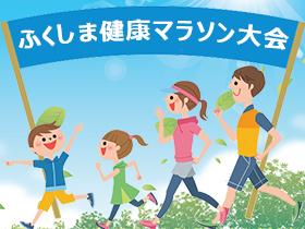 福島健康マラソン