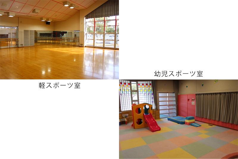 軽スポーツ室・幼児スポーツ室の写真
