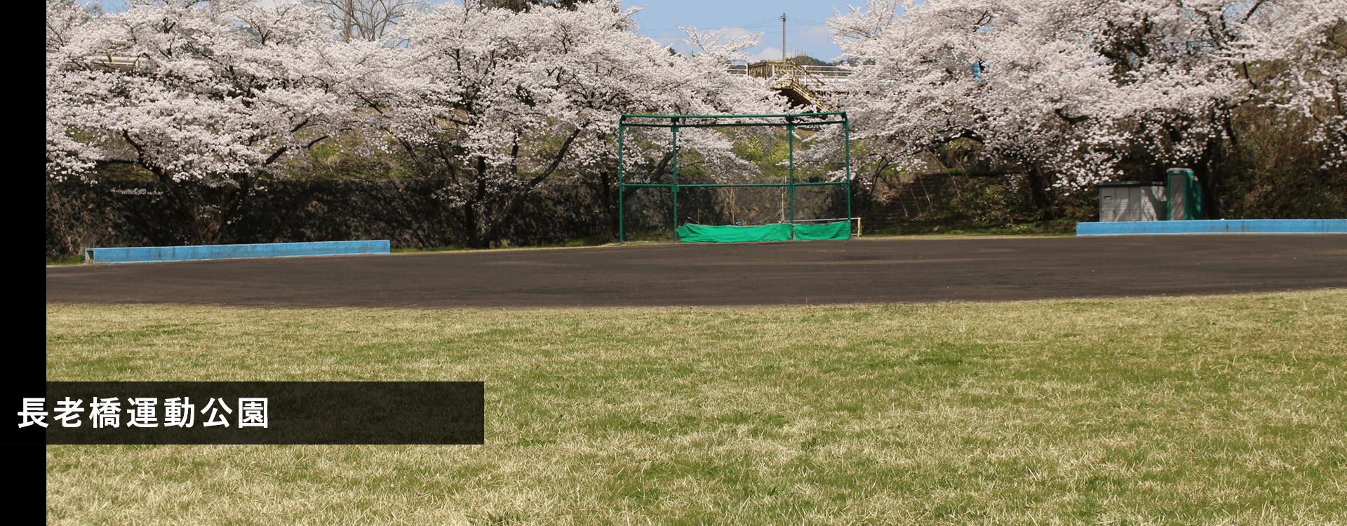 長老橋運動公園